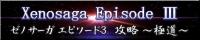 ゼノサーガ エピソード3 攻略 〜極道〜